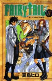 Fairy Tail (en japonais) -3- Volume 3