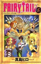 Fairy Tail (en japonais) -5- Volume 5