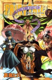 Fairy Tail (en japonais) -7- Volume 7