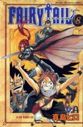 Fairy Tail (en japonais) -8- Volume 8