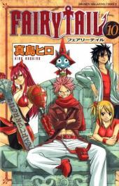 Fairy Tail (en japonais) -10- Volume 10