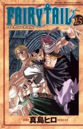 Fairy Tail (en japonais) -15- Volume 15