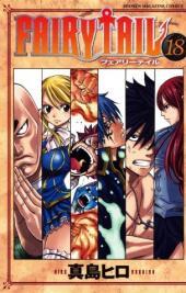 Fairy Tail (en japonais) -18- Volume 18