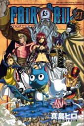 Fairy Tail (en japonais) -21- Volume 21