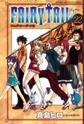 Fairy Tail (en japonais) -22- Volume 22