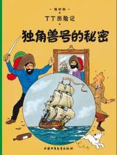 Tintin (en chinois) -11- Le Secret de la Licorne