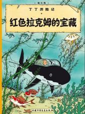 Tintin (en chinois) -12- Le Trésor de Rackham le Rouge