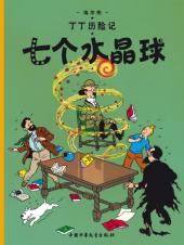 Tintin (en chinois) -13- Les 7 Boules de cristal