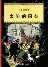 Tintin (en chinois) -14a- Le Temple du Soleil