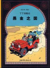 Tintin (en chinois) -15- Au pays de l'or noir