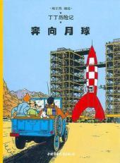 Tintin (en chinois) -16- Objectif Lune