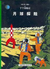 Tintin (en chinois) -17- On a marché sur la Lune