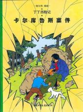 Tintin (en chinois) -18- L'Affaire Tournesol