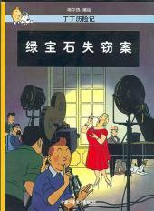 Tintin (en chinois) -21- Les Bijoux de la Castafiore