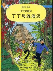 Tintin (en chinois) -23- Tintin et les Picaros