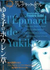 L'Épinard de Yukiko - L'épinard de Yukiko
