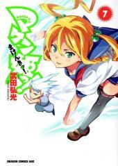 Maken-Ki! -7- Vol. 7