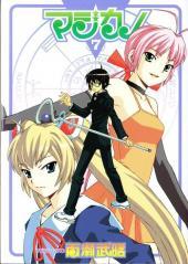 Magikano -7- Volume 7