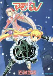 Magikano -9- Volume 9
