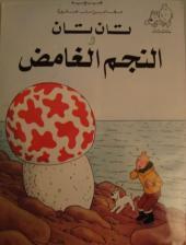 Tintin (en langues étrangères) -10Arabe- L'Étoile mystérieuse
