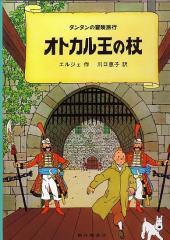 Tintin (en langues étrangères) -8Japonais- Le Sceptre d'Ottokar