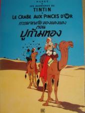 Tintin (en langues étrangères) -9Thaï- Le Crabe aux pinces d'or