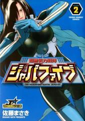 Cho-Mukiryoku Sentai Japafive -2- Volume 2