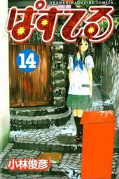 Pastel -14- Volume 14