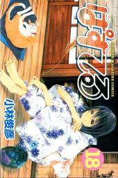 Pastel -18- Volume 18