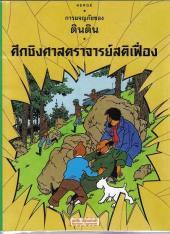 Tintin (en langues étrangères) -18Thaï- L'Affaire Tournesol