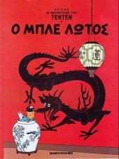 Tintin (en langues étrangères) -5Grec- Ο μπλέ λωτός (O blé lotós)