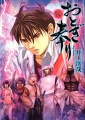 Otogi Matsuri (en japonais) -8- Volume 8