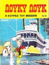 Lucky Luke (en langues étrangères) -16Grec- Η κούρσα του μισισιπή (I koúrsa tou misisipí - En remontant le Mississippi)