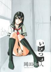 Ibitsu -4- b.4