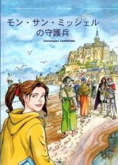 Les aventures d'Aline -3'- Les Gardiens du Mont Saint-Michel - Version en japonais
