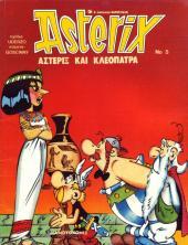 Astérix (en langues étrangères) -6Grec- Αστερίξ και Κλεοπάτρα (Asteríx kai Kleopátra)