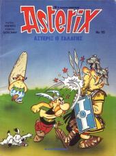 Astérix (en langues étrangères) -1Grec- Αστερίξ ο Γαλάτης (Asteríx o Galátis)