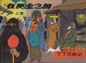Tintin (en chinois) -151Pir- Au pays de l'or noir (première partie)