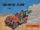 Tintin (en chinois) -152Pir- Au pays de l'or noir (deuxième partie)