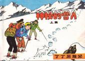 Tintin (en chinois) -201Pir- Tintin au Tibet (première partie)