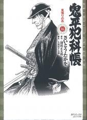Onihei hankacho -16- Tome 16