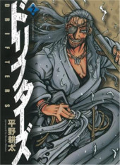 Drifters -2- Tome 2
