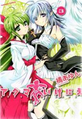 Akuma no Ikenie -3- Volume 3