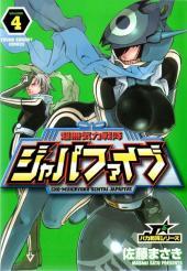 Cho-Mukiryoku Sentai Japafive -4- Volume 4
