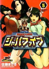 Cho-Mukiryoku Sentai Japafive -5- Volume 5