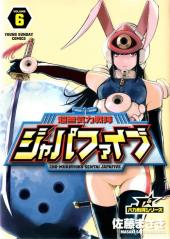 Cho-Mukiryoku Sentai Japafive -6- Volume 6