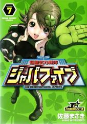 Cho-Mukiryoku Sentai Japafive -7- Volume 7