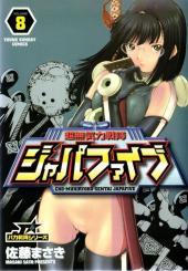 Cho-Mukiryoku Sentai Japafive -8- Volume 8