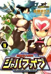Cho-Mukiryoku Sentai Japafive -9- Volume 9