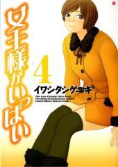 Joousama ga Ippai -4- Volume 4